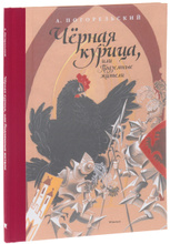 Чёрная курица, или Подземные жители, А. Погорельский