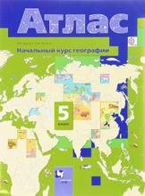 Начальный курс географии. 5 класс. Атлас, И. В. Душина, А. А. Летягин