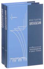 К. Э. Циолковский. Избранные произведения. В 2 томах (комплект из 2 книг), Константин Циолковский