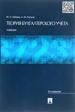 Теория бухгалтерского учета. Учебник, Ю. А. Бабаева, А. М. Петров