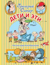 Дети и Эти, Остер Григорий Бенционович
