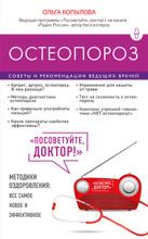 Остеопороз. Советы и рекомендации ведущих врачей, Ольга Копылова