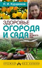 Здоровье огорода и сада без всякого яда, Курдюмов Николай Иванович