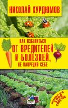 Как избавиться от вредителей и болезней, не навредив себе, Курдюмов Николай Иванович