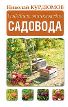 Новейшая энциклопедия садовода, Курдюмов Николай Иванович