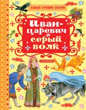 Иван-Царевич и серый волк, А. Н. Толстой