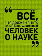 Все, что должен знать каждый образованный человек о науке, Блохина Ирина Валериевна; Спектор Анна Артуровна