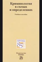 Криминология в схемах и определениях. Учебное пособие, В. Е. Эминов, И. М. Мацкевич, В. Н. Орлов