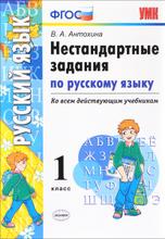 Русский язык. 1 класс. Нестандарстные задания, В. А. Антохина