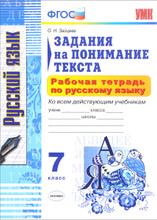 Русский язык. 7 класс. Задания на понимание текста. Рабочая тетрадь, О. Н. Зайцева