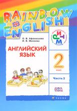 Английский язык. 2 класс. Учебник. В 2 частях. Часть 2, О. В. Афанасьева, И. В. Михеева