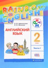 Английский язык. 2 класс. Учебник. В 2 частях. Часть 1, О. В. Афанасьева, И. В. Михеева