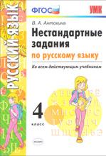 Русский язык. 4 класс. Нестандарстные задания, В. А. Антохина