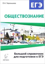 Обществознание. Большой справочник для подготовки к ЕГЭ, О. А. Чернышева