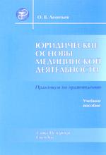 Юридические основы медицинской деятельности. Учебное пособие, О. В. Леонтьев