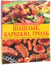 Шашлык, барбекю, гриль. Деликатесы из мяса, рыбы и морепродуктов, И. Н. Жукова
