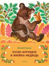 Кузяр-Бурундук и Инойка-Медведь, Виталий Бианки