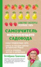 Самоучитель начинающего садовода, Ганичкина Октябрина Алексеевна; Ганичкин Александр Владимирович