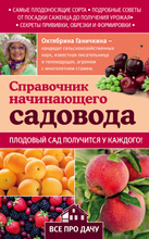 Справочник начинающего садовода, Октябрина Ганичкина, Александр Ганичкин