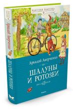 Шалуны и ротозеи, Аркадий Аверченко