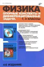 Физика. 7-8 классы. Опорные конспекты и дифференцированные задачи, Ю. С. Куперштейн