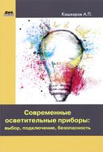 Современные осветительные приборы. Выбор, подключение, безопасность, А. П. Кашкаров