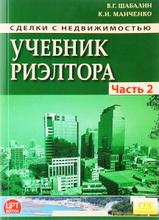 Сделки с недвижимостью. Учебник риэлтора. Часть 2, В. Г. Шабалин, К. И. Манченко