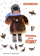 Песенка про Лешку, Вадим Левин