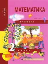 Математика. 2 класс. Учебник. В 2 частях. Часть 1, А. Л. Чекин