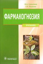 Фармакогнозия. Учебник, И. А. Самылина, Г. П. Яковлев