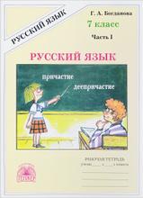 Русский язык. 7 класс. Рабочая тетрадь. В 2 частях. Часть 1, Г. А. Богданова
