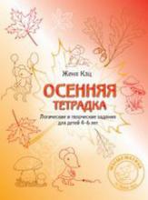 Осенняя тетрадка. Логические и творческие задания для детей 4-6 лет, Кац Е.М.