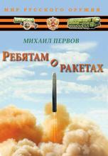 Ребятам о ракетах, Михаил Первов