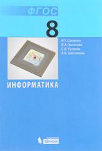 Информатика. 8 класс. Учебник, И. Г. Семакин, Л. А. Залогова, С. В. Русаков, Л. В. Шестакова
