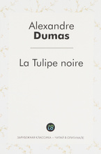 La Tulipe noire / Черный тюльпан, Alexandre Dumas