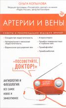 Артерии и вены. Советы и рекомендации ведущих врачей, Ольга Копылова