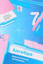 Алгебра. 7 класс. Дидактические материалы, А. Г. Мерзляк, В. Б. Полонский, Е. М. Рабинович
