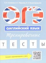 ОГЭ. Английский язык. Тренировочные тесты, Е. Н. Соловова, Е. С. Маркова, Н. А. Вышегородцева