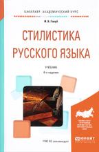 Стилистика русского языка. Учебник, И. Б. Голуб