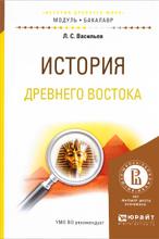 История древнего востока. Учебное пособие, Л. В. Васильев