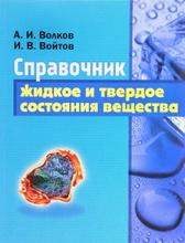 Жидкое и твердое состояние вещества. Справочник, А. И. Волков, И. В. Войтов