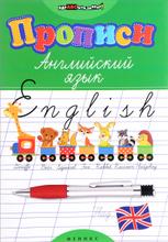 Прописи. Английский язык, Л. А. Зиновьева
