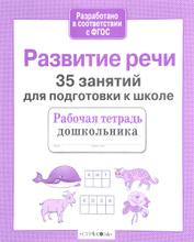Развитие речи. 35 занятий для подготовки к школе, Н. Терентьева