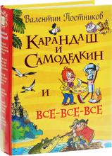 Карандаш и Самоделкин и все-все-все, Постников Валентин