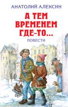 А тем временем где-то..., Алексин Анатолий Георгиевич