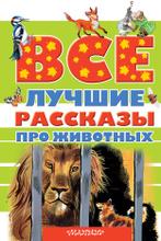 Все лучшие рассказы про животных, Виталий Бианки,Павел Бажов