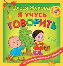 Я учусь говорить, Олеся Жукова
