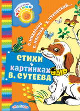 Стихи в картинках В. Сутеева, С. Я. Маршак; С. В.  Михалков; К. И. Чуковский