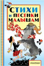 Стихи и песенки малышам, И. П. Токмакова; Сапгир Генрих
