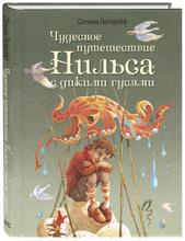 Чудесное путешествие Нильса с дикими гусями, Сельма Лагерлёф